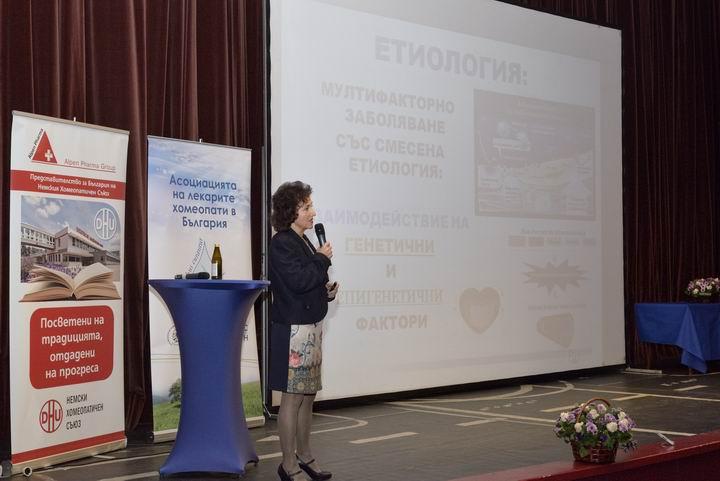 Годишна конференция на асоциацията на лекарите хомеопати 2013