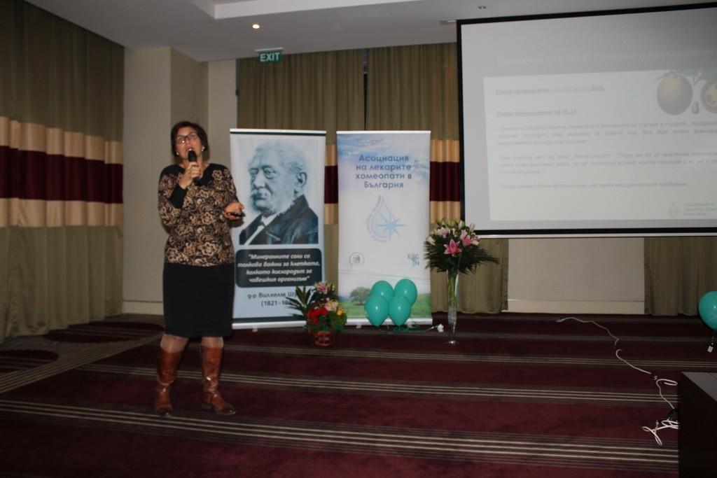Годишна конференция на асоциацията на лекарите хомеопати 2015